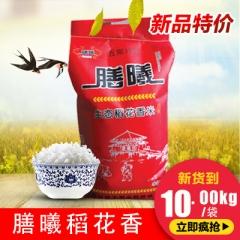 尚志大米 膳曦大米 新米上市 稻花香 大米10kg