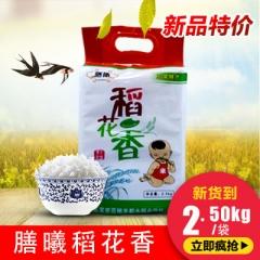 尚志大米 膳曦大米 新米上市 稻花香 大米2.5kg