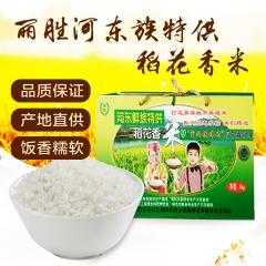 尚志特产 丽胜河东族特供稻花香米4kg 生态种植自然健康