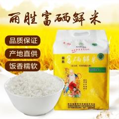 尚志特产 丽胜富硒鲜米 5kg 生态种植自然健康
