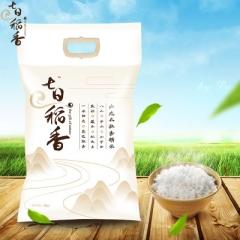 尚志大米 东北大米 七日稻香长粒香 5kg