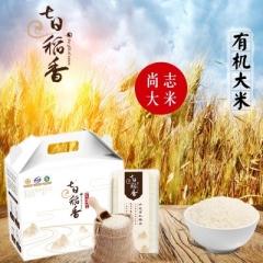 尚志大米 东北大米 七日稻香礼盒,纯天然生长有机大米 4kg