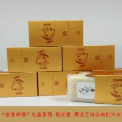 """尚志大米 稻花香大米 七日稻香""""金麦祥福""""黑龙江东北尚志 5kg"""