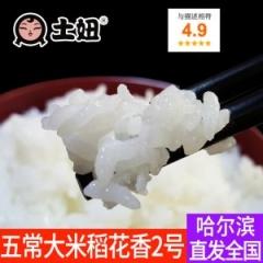 土妞 五常稻花香大米 新米2.5kg 真空包装东北黑龙江农家自产粳米