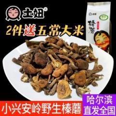 土妞 野生榛蘑干货150g 东北特产 大兴安岭农家小鸡炖蘑菇香菇