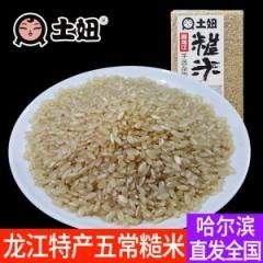 土妞黑龙江粳糙米东北农家粗粮新糙米发芽米粳米五谷杂粮玄米500g