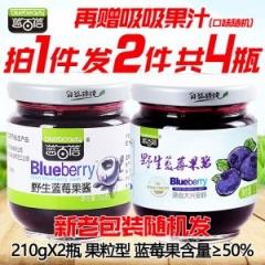 大兴安岭野生蓝莓果酱早餐果粒烘焙酸奶面包酱蓝莓酱2瓶装