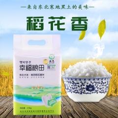 尚志大米 稻花香大米 合作社自产新米包邮黑龙江有机东北2.5kg